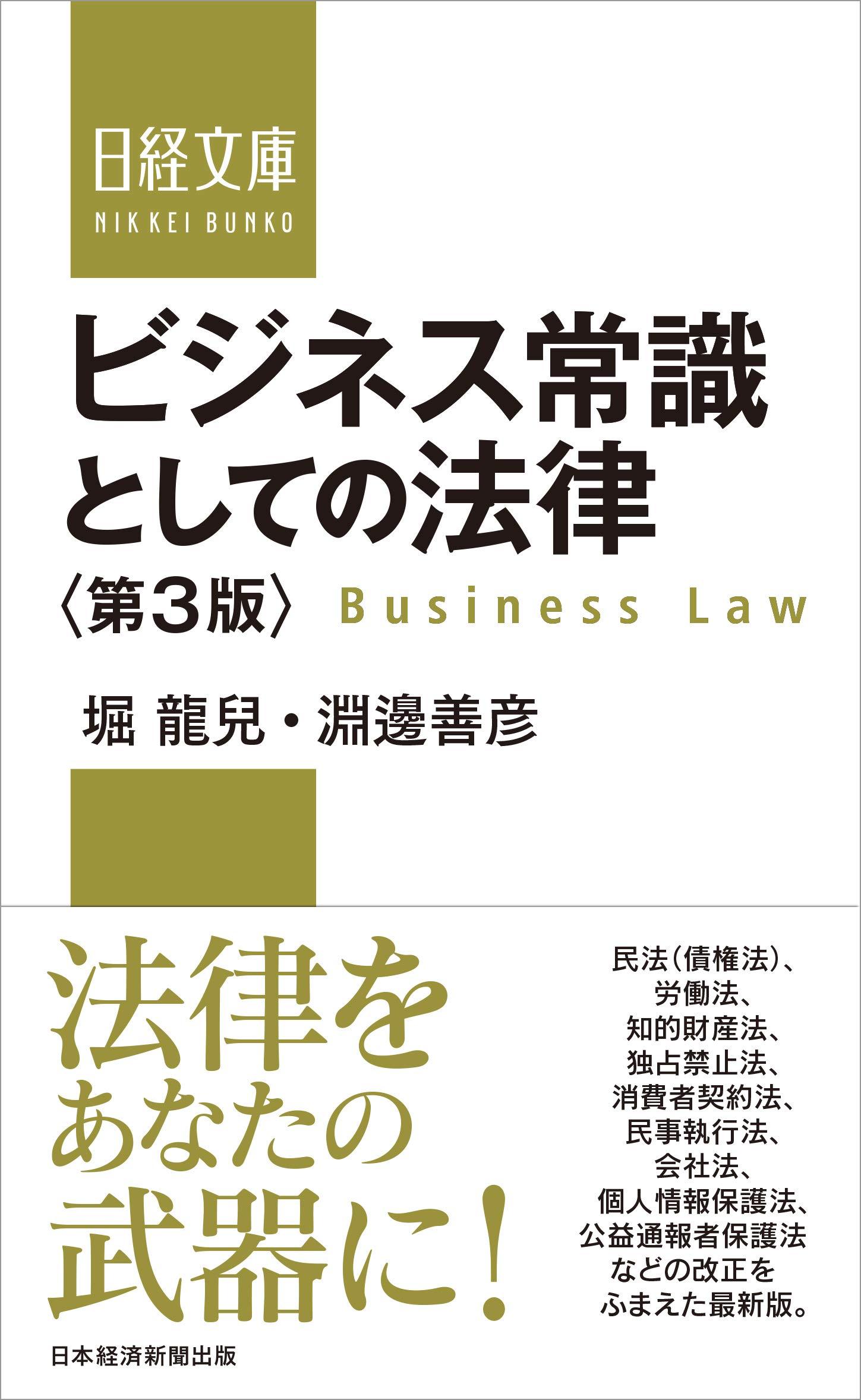 セミナーのご案内:ベンチャー企業・中小企業とのM&A・資本提携 ~ミニマムデューディリジェンスの勧め~